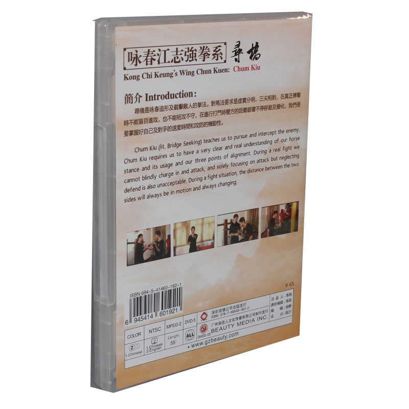 Учебный диск для боевых искусств, DVD для обучения кунг-фу, английское название, Yongchun Quan: Kong Chi Keung's Wing Chun Kuen-Chum Kiu, 1 DVD