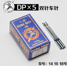DP*5,100/16,500Pcs/Lot Sewing Needles For Industrial Bartack& Button Hole Sewing Machines,Flying Tiger Brand,Competitve Price