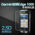0.26mm Ultra-thin 9H Surface Hardness Clear For Bicycle Computer Garmin Edge 800/810 820 1000 Glass Tempered Screen Protector