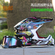 AM DH скоростной спуск сезона беговых горный велосипед шлем мотоциклетный шлем и красных горных