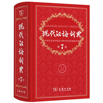 Chinese Dictionary Learn To Chinese Hanzi Book Tool / Standing Reference Books For Primary And Middle School Students