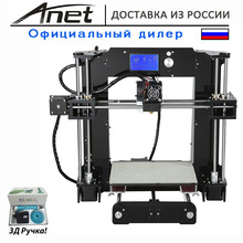 Anet 3D printer New prusa i3 reprap Anet A6/ Gift pacage 3D pen many color plastic as gift/ shipping from Moscow werehouse