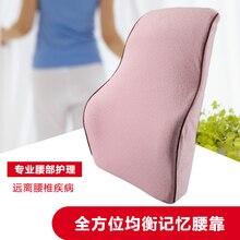 Soportes de asiento de Coche de invierno cojín cojín de masaje cojín del asiento trasero del asiento transpirable ayuda de la cintura almohada de apoyo para la espalda