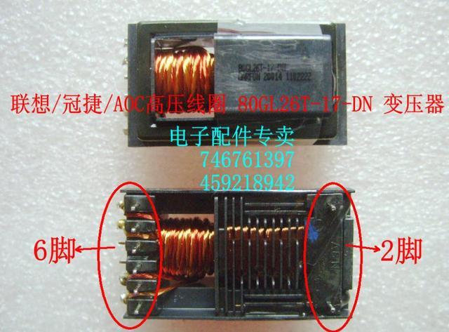 //Высокого напряжения катушки трансформаторов 80GL26T-17-DN