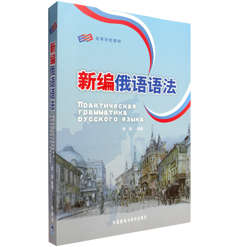 New Russian grammar book .Russian professional teaching grammar tutorial book for adult wing chun boji tutorial