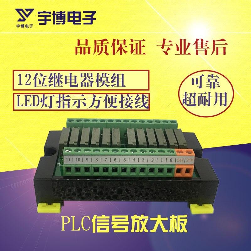 PLC signal amplifier board 12 route original PA1A relay module terminal block.