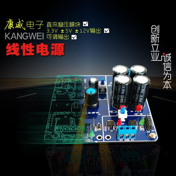 Competição eletrônico fonte de alimentação linear baixo ripple DC módulo regulador de tensão de 3.3 V + 5 V + 12 V ajustável saída