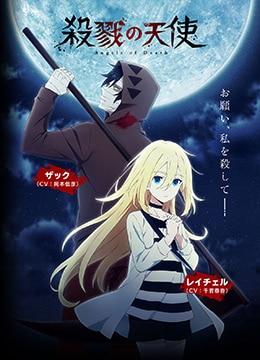 《杀戮天使》2018年日本动画,悬疑动漫在线观看
