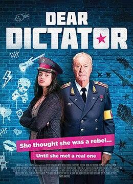 《亲爱的独裁者》2018年美国喜剧电影在线观看