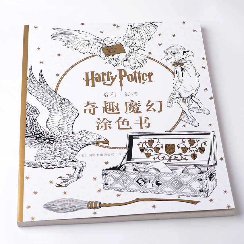 Coloriage Anti Stress Harry Potter.Detail Feedback Questions About 96 Pages Harry Potter Adults