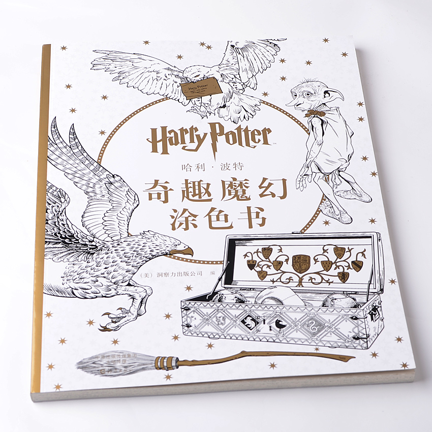96 Pages Harry Potter Adults Coloring Book secret garden Book Series Stress Relieving Graffiti Books Antistress Coloring Book 1 pc secret garden adult coloring book 96 pages 18 5 18 5cm designs stress relief coloring book garden designs mandalas