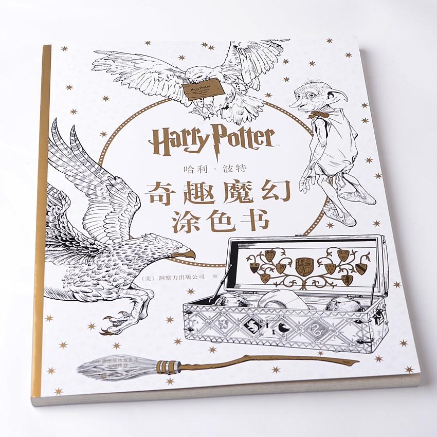Tienda Online 96 páginas Harry Potter adultos libro para colorear ...