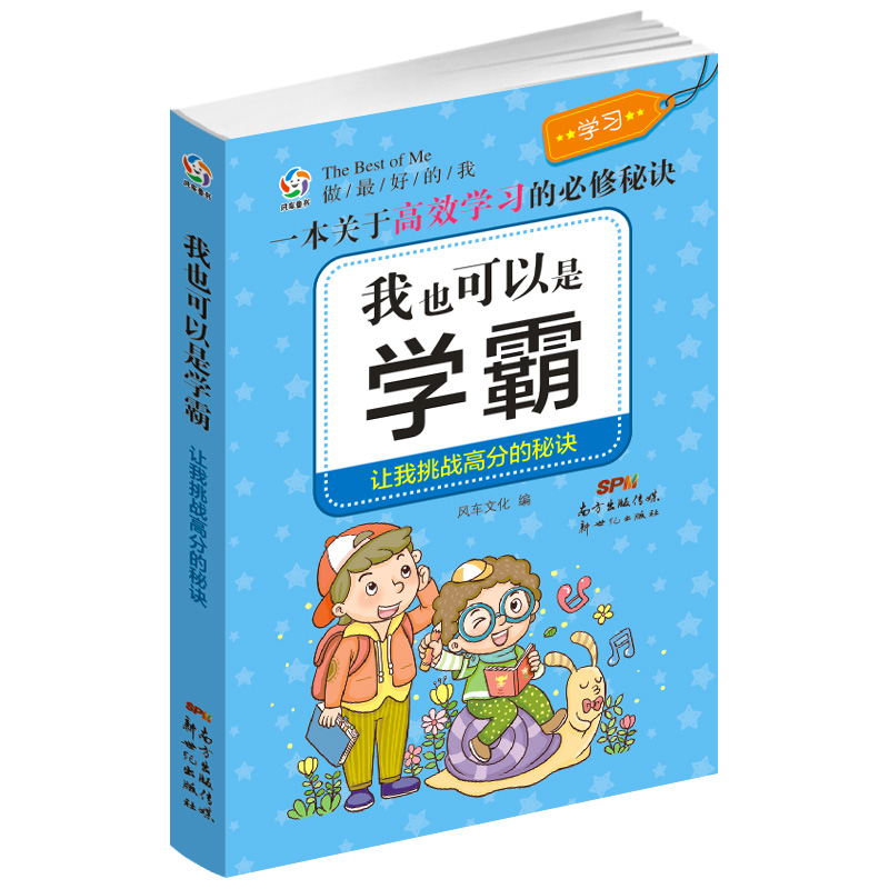 Chinese Inspirational reading story books set for children Being best of me develop good habit character Relationships ,set of 4 ...