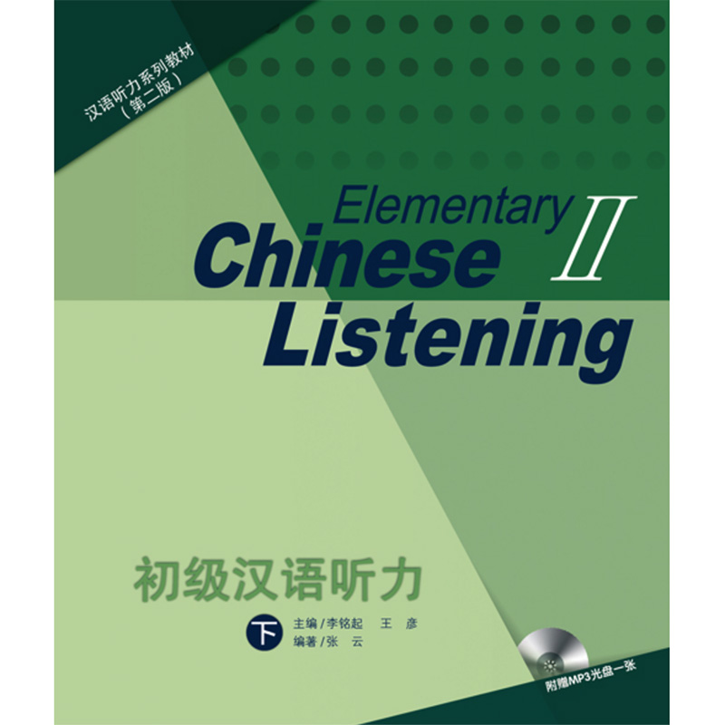2Pcs/set Elementary Chinese Listening II (2nd Edition) Listening Textbook & Answer Book With CD For New HSK Level 4
