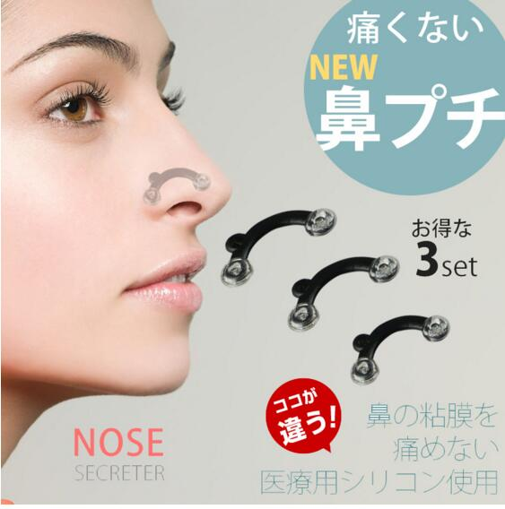 BOX 3D Lift Nose Up Tool High Increased The Nose For Nose Shaping Shaper Up Lifting Bridge Straightening Beauty Nose Corrector.