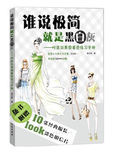 중국어 컬러 펜 연필 수채화 그림 수동 패션 효과 그리기 색칠 공부 책