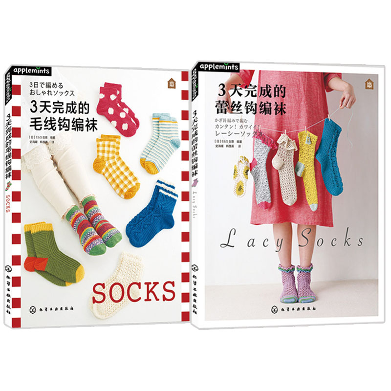 2Pcs 3 Days Finished Wool Crocheted Socks + Lace Crochet Socks Knitting Book Crochet Basic Pattern Book the new encyclopedias of crochet techniques book chinese crochet pattern book