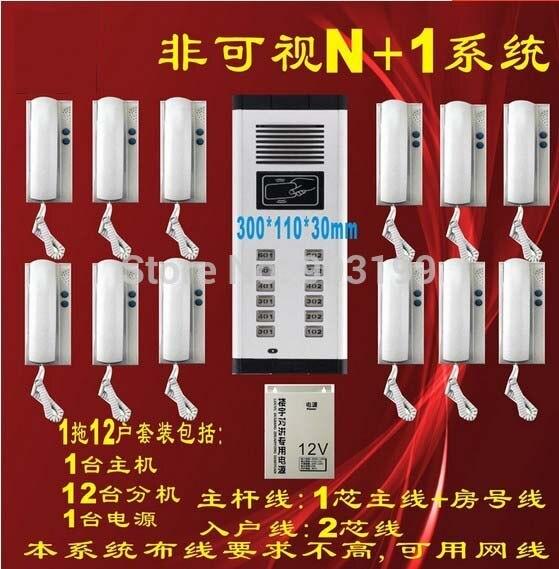 SMTVDP Press Direct dialing non-visual building intercom system.12-apartments audio door phone ID card unlock