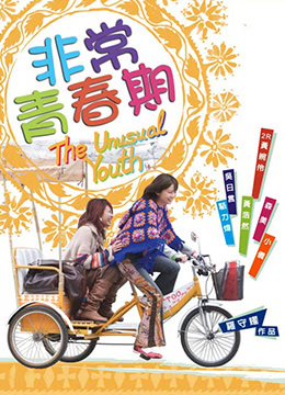 《非常青春期》2005年香港爱情电影在线观看