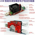 Intelligent USB adjustable constant current electronic load charging treasure check test instrument aging discharge equipment