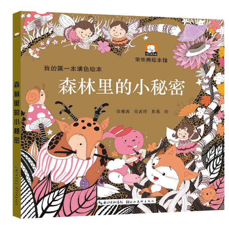 The Forest Little Secret Coloring Book For Children Adult My First Colouring Books Children's Creative Painting Graffiti Art