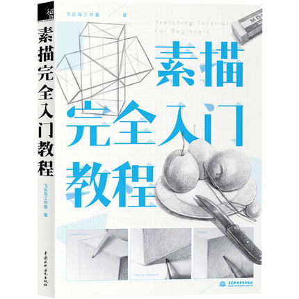 Sketch Book Entry Self-study Zero Basis Teaching Material Book For Adult People/ Avatars/Still Life Plaster Geometry Art
