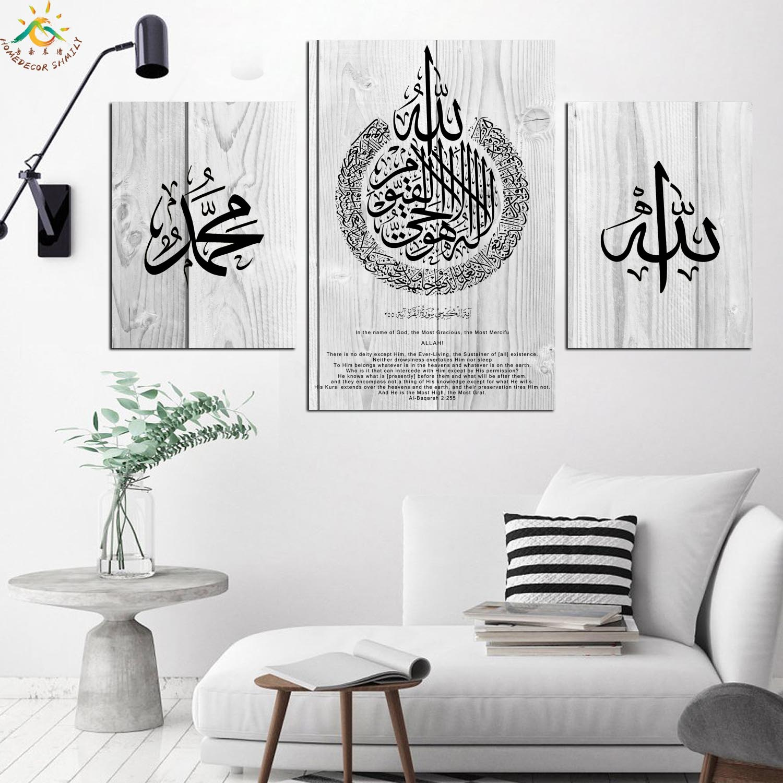 дешево!  Черный Белый Деревянные Рейки Исламского Искусства Настенные Отпечатки Современный Поп-Арт Рамка