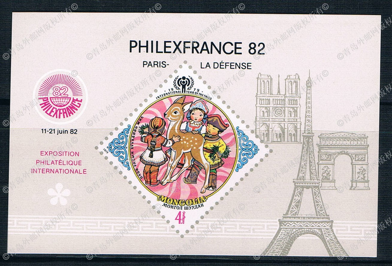 ME0564 Mongolia Paris STAMPEX 1982 International Year of the child special stamps 1M new 0812 2011 the international year of forests stamps k0995 paraguay 1 m new 1024