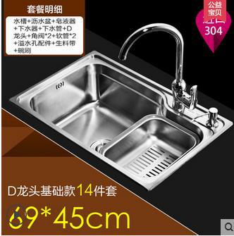 Freeshipping 304 Stainless Steel Kitchen Sink Big Trough Integrated14pcs In  1set Basins Sink Meal Kitchen Basin