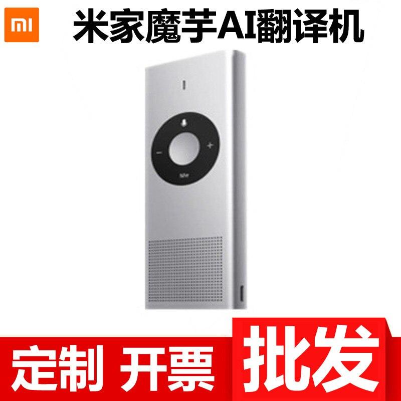 AI translation machine for Xiaomi intelligent translator translation multi-language translation machine portable translationAI translation machine for Xiaomi intelligent translator translation multi-language translation machine portable translation