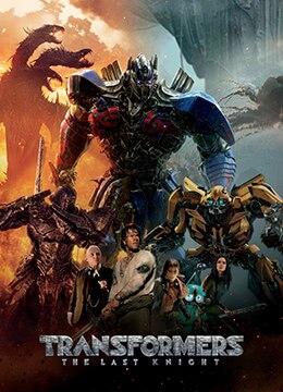 《变形金刚5:最后的骑士》2017年美国动作,科幻电影在线观看