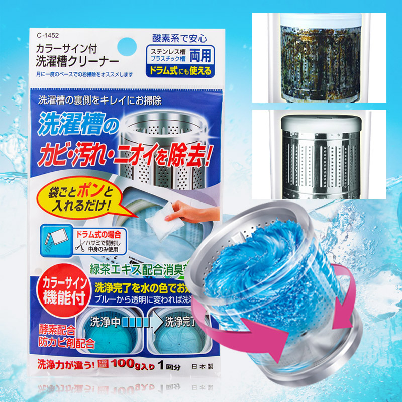 vanzlife Japan imported washing machine tank cleaning agent decontamination cleaning deodorization washing tank tube cleaner