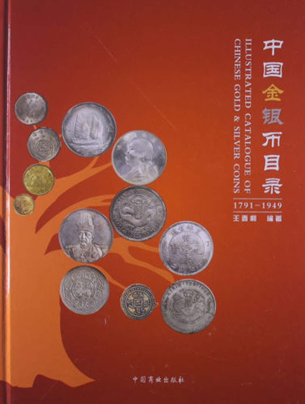 Illustrated Catalogue Of Chinese Gold&silver Coins 1791-1949