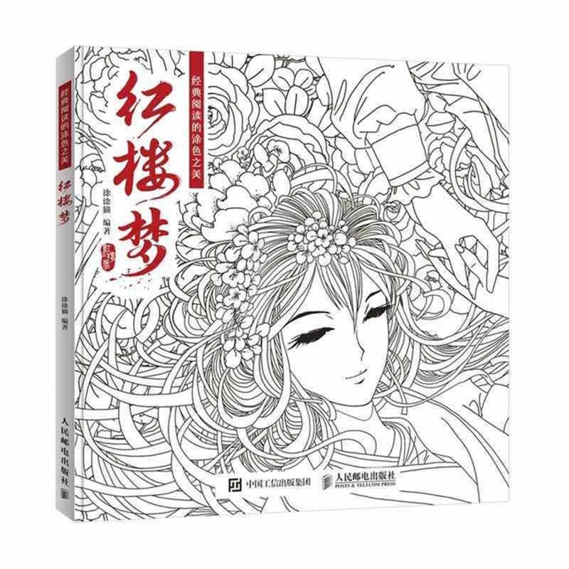 новые книжки раскраски для взрослых рисования линий книга китайский древний рисунок картин книги рисунок мечта красный особняки
