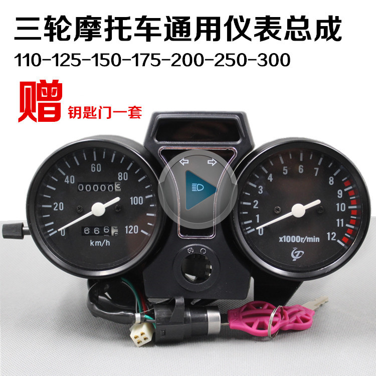 Three-wheeled motorcycle accessories General Zongshen / Longxin / Futian 110-300 instrument assembly Give electric door lockThree-wheeled motorcycle accessories General Zongshen / Longxin / Futian 110-300 instrument assembly Give electric door lock