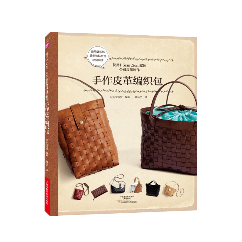 26 Hand-made Leather Woven Bags Manufacturing Method Hand sewn leather technique tutorial book цена 2017