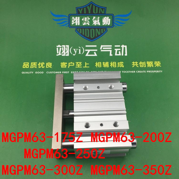 MGPM63-175Z MGPM63-200Z MGPM63-250Z MGPM63-300Z MGPM63-350Z MGPL  Pneumatic components  Thin three Rod Guide Pneumatic Cylinder