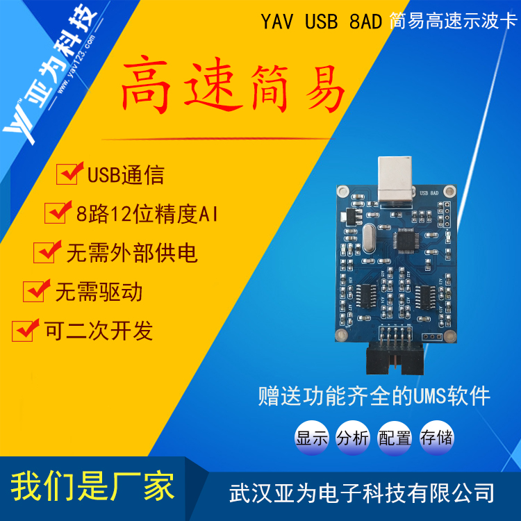 USB 8AD Analog Data Acquisition Card High Precision LabVIEW Oscillograph Card Display Storage спортивная футболка foreign trade and exports ni ke