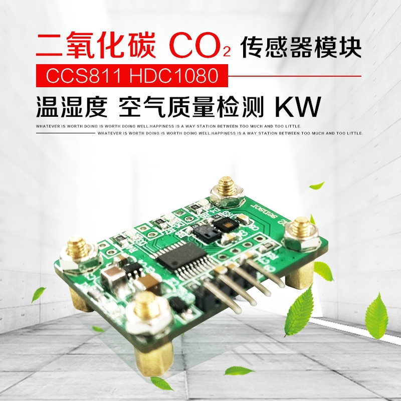 Temperature and humidity of CCS811 HDC1080 CO2 sensor module Serial port output Air detectionTemperature and humidity of CCS811 HDC1080 CO2 sensor module Serial port output Air detection