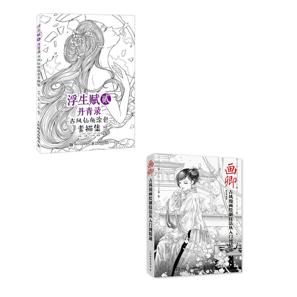 2pcs/set Chinese ancient figure line drawing book cartoon art: pencil watercolor coloring painting book textbook for copy coloring books adults kids chinese ancient beauty line drawing book pencil sketch painting book dream of red mansions set of 2