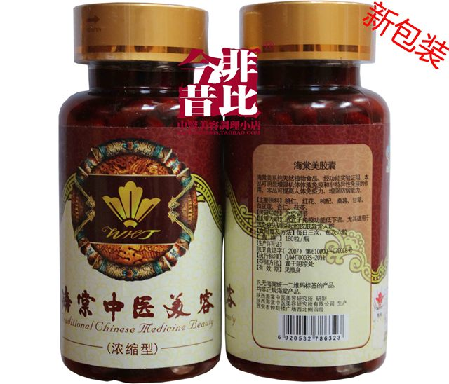 second generation  whitening freckle capsules skin