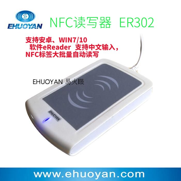 Professional Rfid/NFC Reader Supports Android ER302+NFC Smart Poster Software (eReader) +3 Card. vedat coskun professional nfc application development for android
