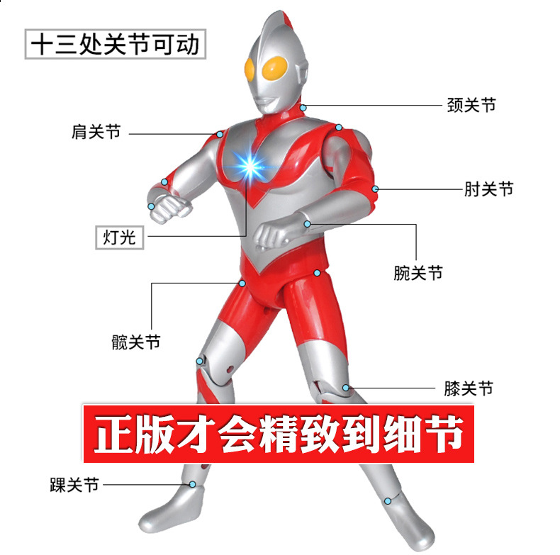 ultraman bonito do som 7