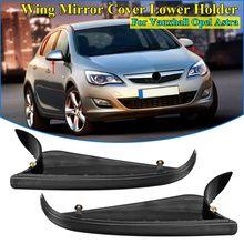 Левая или правая сторона для Vauxhall Opel Astra H MK5 2004 2005 2006-2013 Крыло зеркала Нижняя крышка правая сторона Нижний держатель