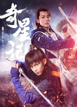 《奇星记之鲜衣怒马少年时》2017年中国大陆剧情,奇幻,古装电视剧在线观看