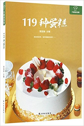 119 Kinds Of Cakes (Chinese Edition) Chinese Food Cooking Book
