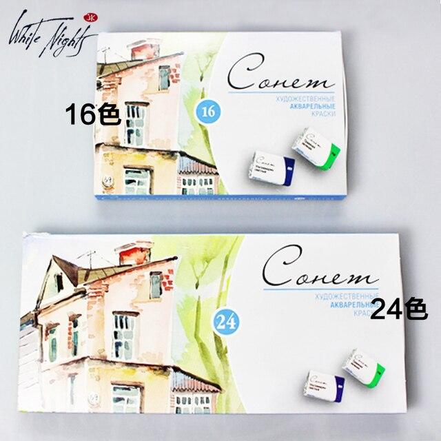 Бесплатная доставка белый ночной Sonnet watercolour Твердые синтетические материалы акварель пигмент 16/24 цвет