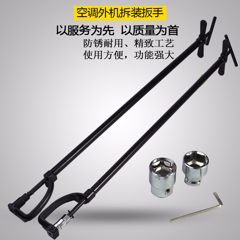 NEW air conditioner external machine disassembly wrench screw installation maintenance tool magnetic sleeve interchangeabilityNEW air conditioner external machine disassembly wrench screw installation maintenance tool magnetic sleeve interchangeability