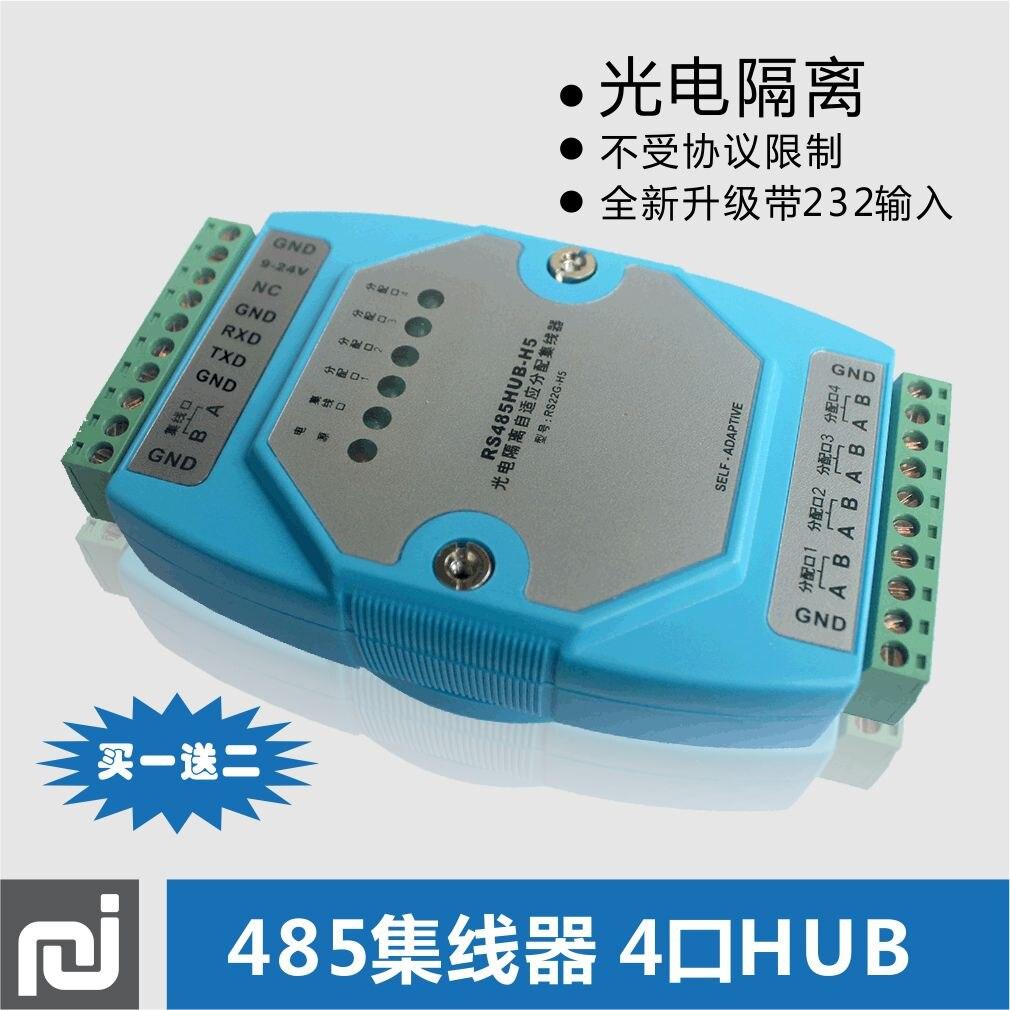 цена RS485 hub / allocator / shared device 485hub