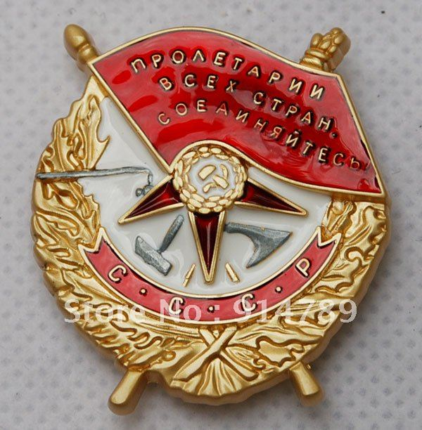 WWII SOVIET CCCP RUSSIAN RUSSIA THE ORDER OF THE RED BANNER BADGE -32214